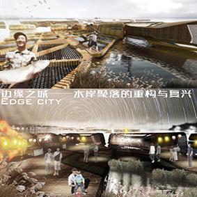 华中科技大学建规学院·【边缘之城——水岸聚落的重构与复兴】
