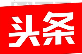 《中国艺术设计年鉴》荣登各大媒体头条报道