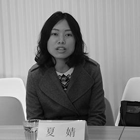 专家库评委:【夏婧】