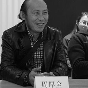 专家库评委:【周厚全】