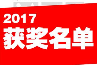 2017年第五届《中国艺术设计年鉴》终评获奖名单