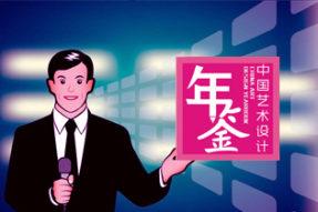 《中国艺术设计年鉴》评委会在蓉召开的消息获得各大媒体网站转载报道