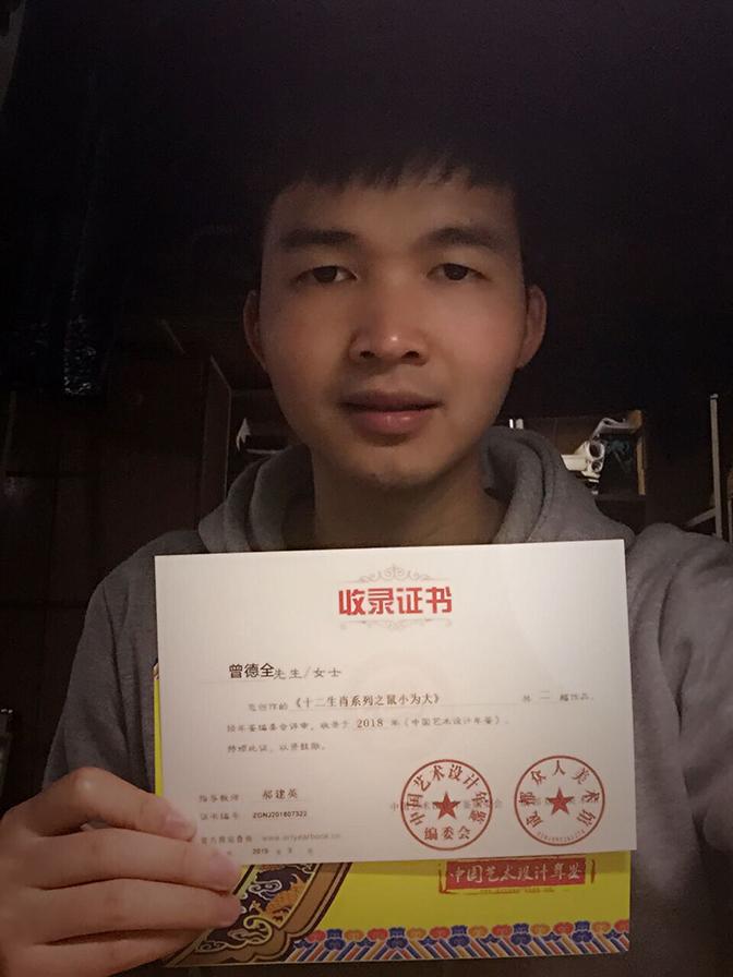 访谈:湖南工业大学-曾德全