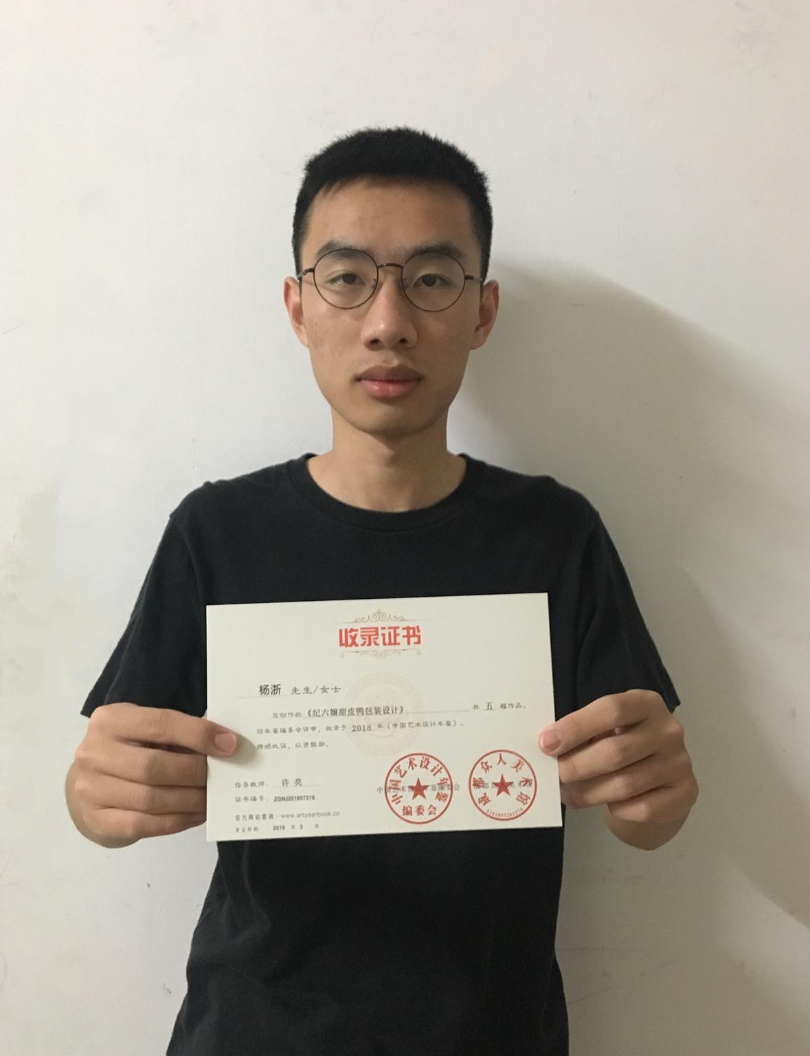 访谈:四川大学-杨浙