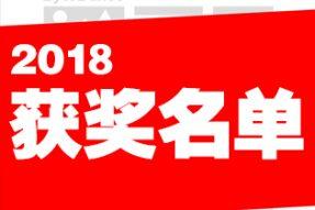 2018年第六卷《中国艺术设计年鉴》终评获奖名单