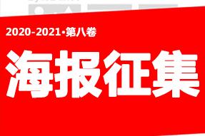 2020-2021第八卷《中国艺术设计年鉴》宣传海报征集啦!!!