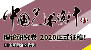 2020《年鉴》(理论研究卷)征稿启事