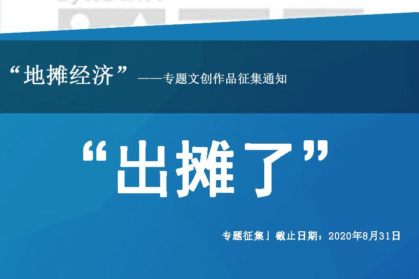 2020和《中国艺术设计年鉴》一起摆地摊 ——专题文创作品征集通知