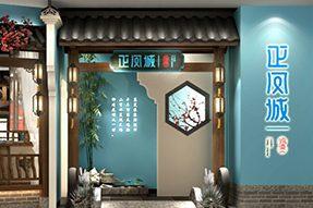 广州历思设计工程有限公司·【岭南新韵】