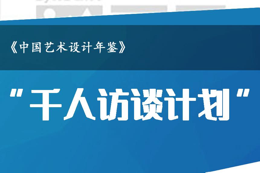 """《中国艺术设计年鉴》""""千人访谈计划"""""""