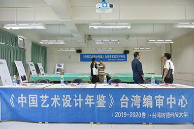 台湾评审中心简介