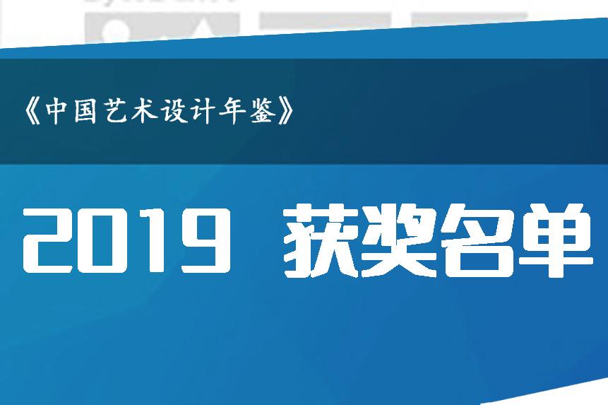 2019年第七卷《中国艺术设计年鉴》终评获奖名单