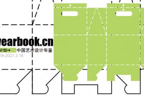 《中国艺术设计年鉴》绿色包装设计征稿启事