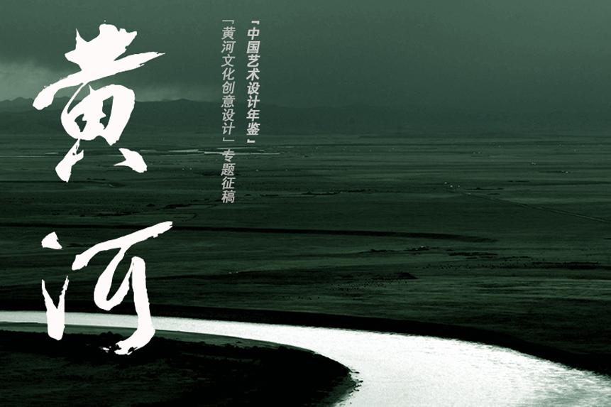 《中国艺术设计年鉴》黄河文化创意设计专题征稿